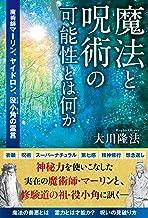 表紙: 魔法と呪術の可能性とは何か ―魔術師マーリン、ヤイドロン、役小角の霊言― | 大川隆法