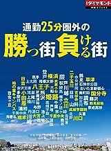 通勤25分圏外の勝つ街負ける街(週刊ダイヤモンド特集BOOKS Vol.400)