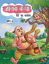 Jatak Katha : Bete Ka Kartavya (जातक कथा : बेटे का कर्त्तव्य (भाग ५) (Hindi)