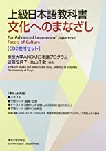 Facets of Culture – For Advanced Students of Japanese