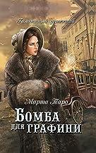 Бомба для графини (Галантный детектив) (Russian Edition)