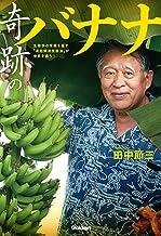 表紙: 奇跡のバナナ | 田中 節三