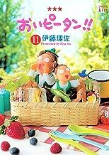 表紙: おいピータン!!(11) (Kissコミックス) | 伊藤理佐