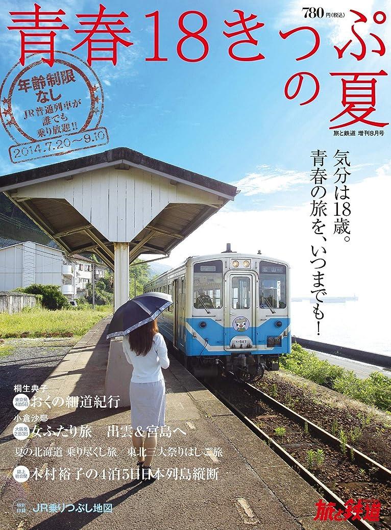 結果やがてサージ旅と鉄道 2014年 増刊8月号 青春18きっぷの夏