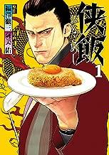 侠飯(1) (ヤングマガジンコミックス)