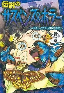 伝説のサスペンス&ホラー ベスト・オブ・恐怖傑作選 骨の章 (なかよしコミックス)