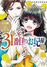 表紙: 31番目のお妃様 1 (Bs-LOG COMICS) | 桃巴