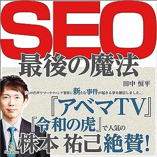 SEO最後の魔法: 検索エンジンの中の人が教える!世界一受けたいSEO対策の授業│コアウェブバイタル・MFI対応
