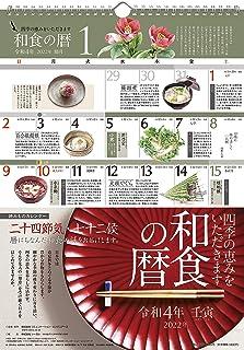 2022年版 和食の暦