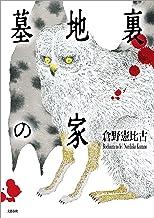 表紙: 墓地裏の家 (文春e-book) | 倉野 憲比古