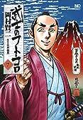 武士のフトコロ 7 (ニチブンコミックス)