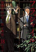 フラジャイル 病理医岸京一郎の所見(18) (アフタヌーンコミックス)