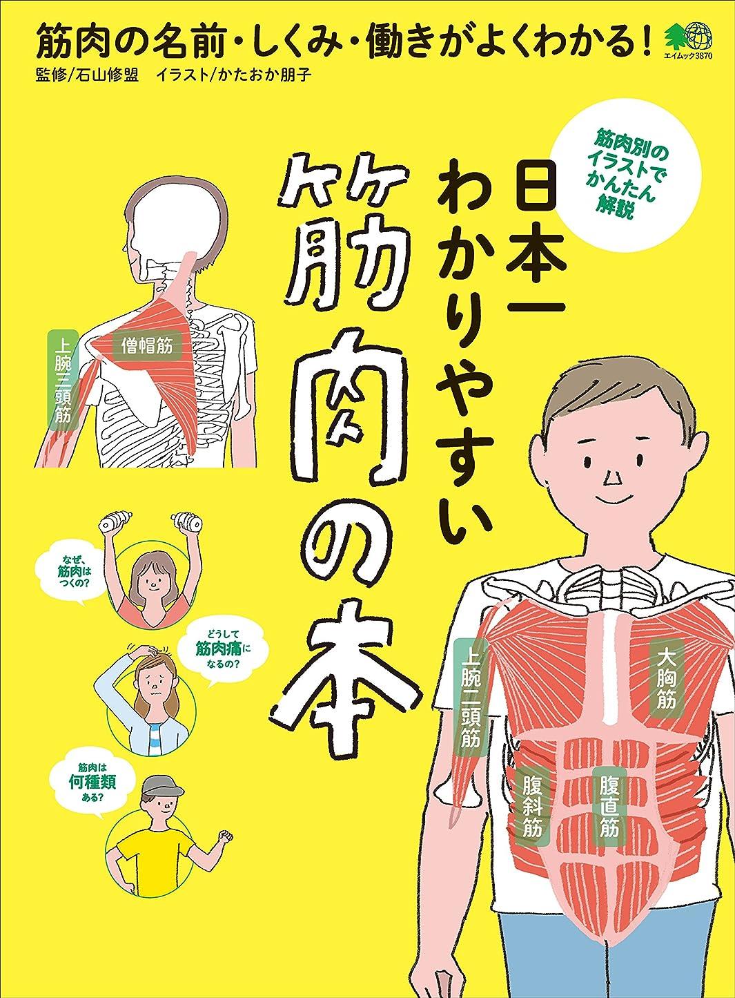 テスト旅行者ディレクター日本一わかりやすい 筋肉の本[雑誌] エイムック