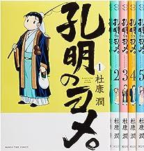 孔明のヨメ。 コミック 1-5巻セット (まんがタイムコミックス)