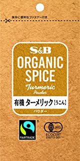 S&B ORGANIC SPICE 袋入り有機ターメリック<うこん>(パウダー) 11g×5個