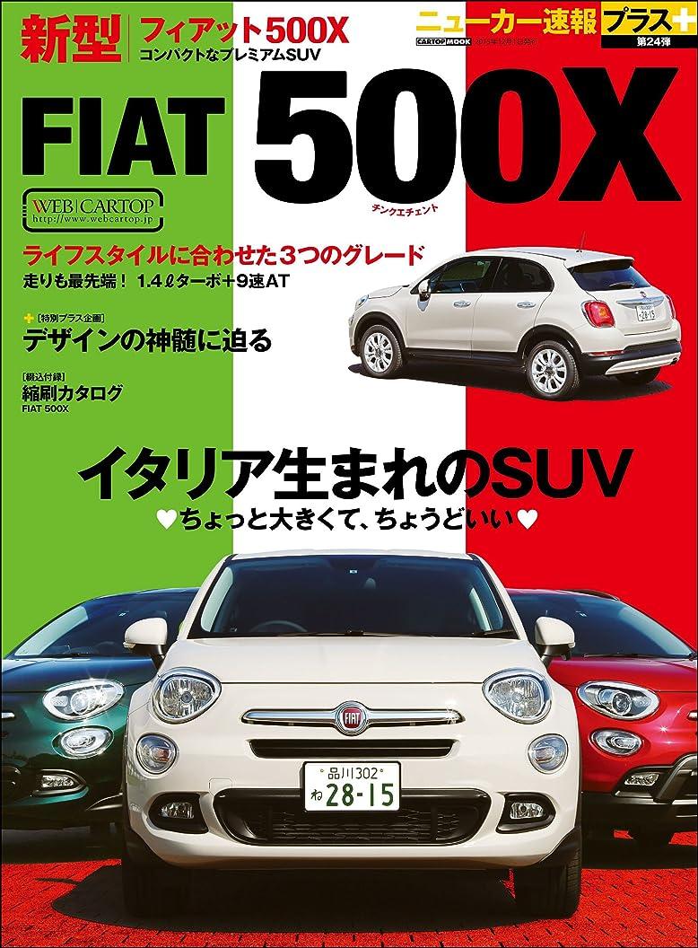 未知の好き根拠ニューカー速報プラス 第24弾 FIAT 500X (CARTOP MOOK)