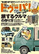 表紙: ドゥーパ! 2019年8月号 [雑誌] | ドゥーパ!編集部