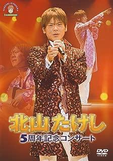 北山たけし 5周年記念コンサート [DVD]