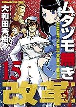 表紙: ムダヅモ無き改革 15巻 (近代麻雀コミックス) | 大和田秀樹