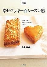 表紙: 幸せクッキー☆レッスン帳 | 小黒きみえ