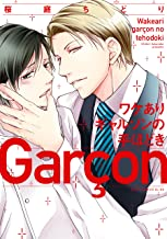 表紙: ワケありギャルソンの手ほどき (あすかコミックスCL-DX) | 桜庭 ちどり