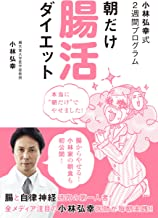 表紙: 小林弘幸式2週間プログラム 朝だけ腸活ダイエット | 小林 弘幸