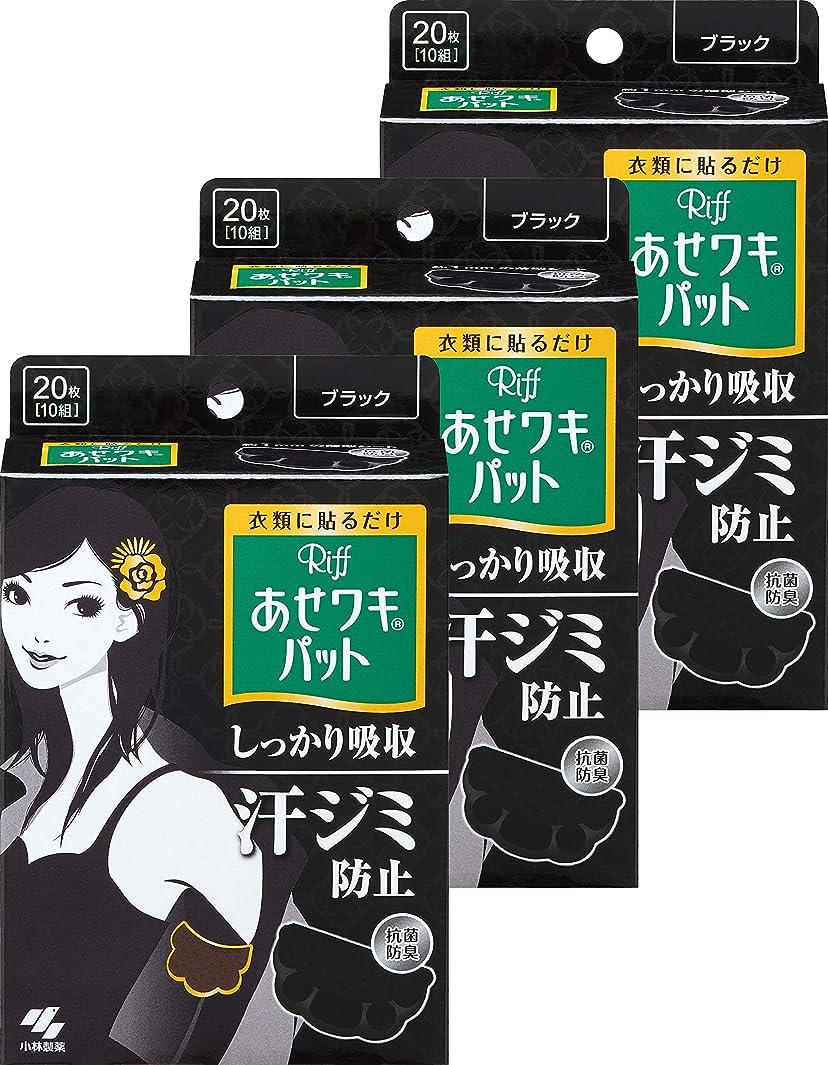 対処するファーム渦【まとめ買い】あせワキパットRiff ブラック 20枚(10組)×3個