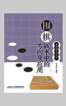 围棋特殊战术系列 围棋战术中的方向及应用
