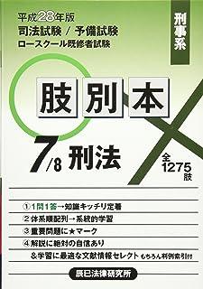 肢別本〈7〉刑事系刑法〈平成28年版〉