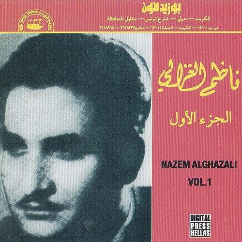 GRATUIT TÉLÉCHARGER MP3 GHAZALI NAZEM MUSIC AL