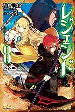 表紙: レジェンド 8 (カドカワBOOKS) | 夕薙