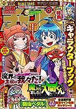 表紙: 週刊少年チャンピオン2021年4+5号 [雑誌]   津田沼篤