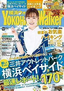 YokohamaWalker横浜ウォーカー2020年5月号 [雑誌]