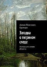 Загадка отигрином следе: Экспедиция влогово оборотня (Russian Edition)