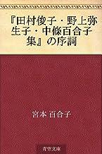 表紙: 『田村俊子・野上弥生子・中條百合子集』の序詞 | 宮本 百合子