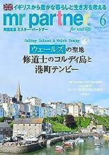 表紙: 英国生活ミスター・パートナー 2020年 6月号 [雑誌] | 英国生活ミスター・パートナー編集部