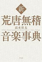 表紙: 新 荒唐無稽音楽事典 | 高木 壮太