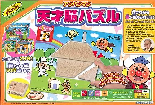 punto de venta en línea Anpanman Tensai Nou Puzzle Puzzle Puzzle (Japan Import) (japan import)  tienda en linea