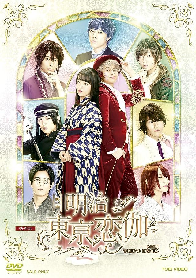 映画「明治東亰恋伽」豪華版 [DVD]