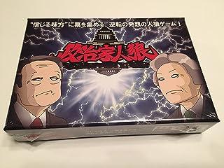 政治家人狼 カードゲーム