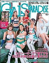 表紙: GALS PARADISE 2019 トップレースクイーン編   三栄