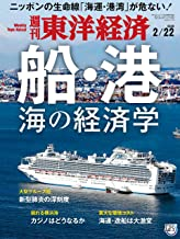 表紙: 週刊東洋経済 2020年2/22号 [雑誌]   週刊東洋経済編集部