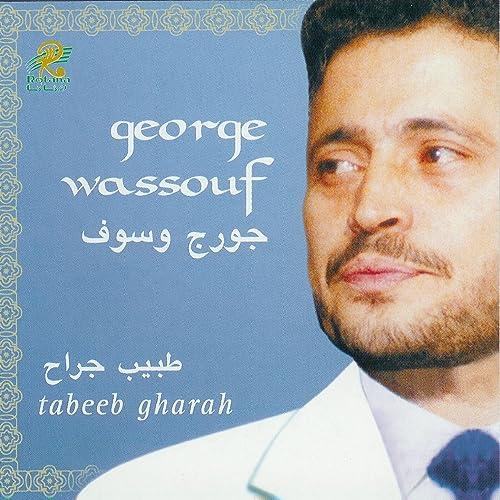 MP3 TABEEB GEORGE GARAH TÉLÉCHARGER GRATUIT WASSOUF