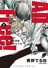 All Free! 絶対!無差別級挑戦女子伝(1) (アクションコミックス)