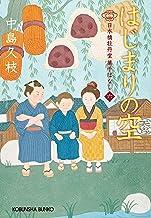表紙: はじまりの空~日本橋牡丹堂 菓子ばなし(六)~ (光文社文庫) | 中島 久枝