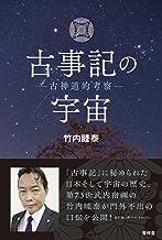 表紙: 古事記の宇宙 (青林堂ビジュアル) | 竹内睦泰