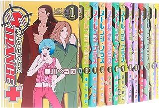ストレンジ・プラス コミック 1-13巻セット (IDコミックス ZERO-SUMコミックス)