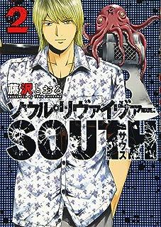 ソウルリヴァイヴァーSOUTH(2) (ヒーローズコミックス)