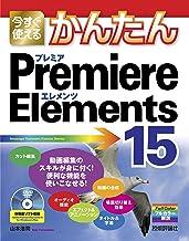 表紙: 今すぐ使えるかんたん Premiere Elements 15   山本 浩司