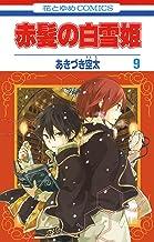 表紙: 赤髪の白雪姫 9 (花とゆめコミックス) | あきづき空太